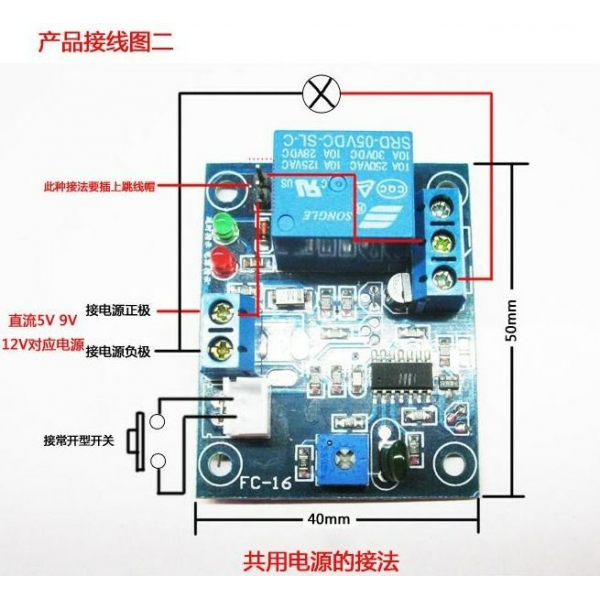 12V normally open type trigger delay relay vibration alarm module